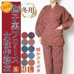 作務衣 冬用 撫子-裏フリース綿入り女性用作務衣  4柄2色
