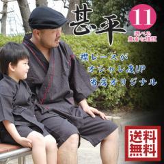 与一- 甚平(じんべい)綿100% 襟レース・手タコ 【送料無料】f_jin