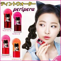 peripera ティントウォーター 全4色 韓国コスメ オルチャン メイク コスメ ティント ピンク レッド ペリペラ