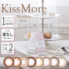 Kiss more Selena (キスモアセレナマンスリー) 度なし マンスリー 1ヵ月 1箱2枚入 小嶋陽菜 こじはる DIA14.2mm カラコン