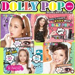 DOLLY POP AQUA(ドーリーポップアクア) 度なし マンスリー 1ヵ月 1箱2枚入 全12色 DIA14.0mm 14.5mm カラコン