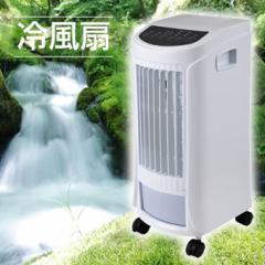 cool point 【数量限定 送料無料 第56弾】冷風扇 エアコンは冷えすぎるという方に。マイナスイオン キャスター付き タイマー付き