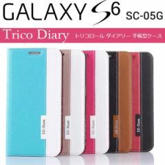 Galaxy S6 SC-05G ケース ツートン トリコロール ダイアリー レザー 手帳型ケース スマホケース カバー ギャラクシー galaxy s6 sc-05g