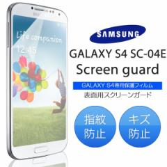 Galaxys4 SC-04E 液晶保護フィルム 保護シートスクリーンガード 液晶カバー