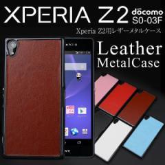 Xperia Z2 SO-03F ケース レザーメタルケース スマホケース カバー/docomo