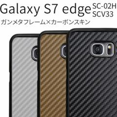 Galaxy S7 edge SC-02H SCV33 ケース カーボンスキン ハードケース スマホケース カバー ギャラクシー s7 エッジ