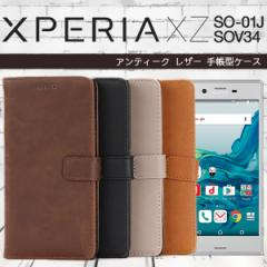 Xperia XZs SO-03J SOV35 602SO XZ SO-01J SOV34 601SO ケース アンティーク ビンテージ レザーケース 手帳型ケース スマホケース カバー