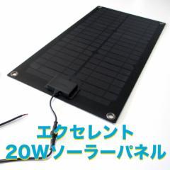 エクセレント 20W ソーラーパネル 薄型 軽量 単結晶 太陽光 セミフレキシブル ブラック ドライブ 車中泊 キャンプ