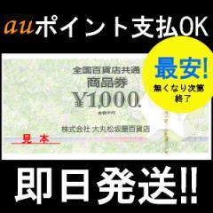 【金券】【ギフト券】全国百貨店共通券1000円券【ポイント購入可】