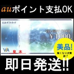 【金券】【ギフト券】VISA1000円券【ポイント購入可】