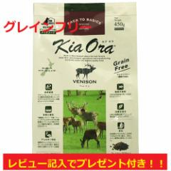 Kia Ora【キアオラ】ドッグフード ベニソン 450g 天然素材 安心 安全 全犬種 全年齢 アレルギー アレルギー対策