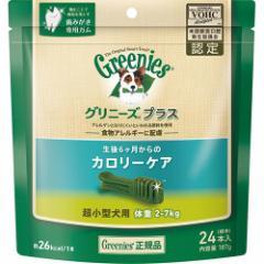 【ニュートロ】 グリニーズ プラス カロリーケア 生後6ヶ月から 超小型犬用 体重2〜7kg 24本