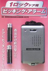 ドア用 防犯アラーム 防犯ブザー 防犯センサー ピッキング対策 ワンロック用ピッキング・アラーム HA-01