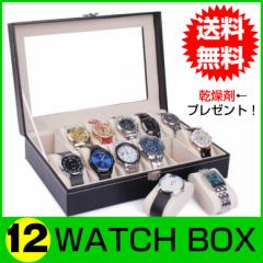 腕時計 収納ケース 12本 送料無料 時計 スムース調 収納 腕時計ケース ケース 収納 ウォッチボックス ボックス ディスプレイ