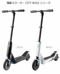 ついに日本上陸! ヨーロッパで人気の電動キックスクーター CITY BUG2