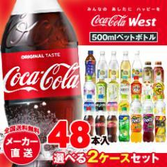 【全国送料無料・メーカー直送品・代引不可】 コカコーラ 選べる2ケースセット 500mlPET×48(24×2)本入(ボトル缶・410〜600mlを含む)