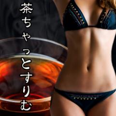 美味しく飲んでダイエットを楽しく茶ちゃっとスリ...