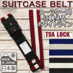 【DM便で送料無料】●日本製●TSAロック付スーツケースベルト≪ホワイトライン≫3桁ダイヤルロック式※開錠表示つき
