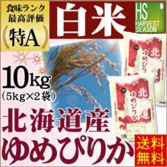 【送料無料】 28年産白米北海道ゆめぴりか10kg(5k...
