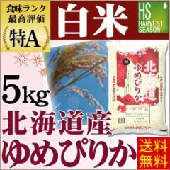 【送料無料】28年産 白米北海道ゆめぴりか5kg [ご飯/ごはん/お米/ハーベストシーズン]