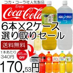 コカコーラ コカ・コーラ社製品 2Lペットボトルよりどり2ケース12本セット アクエリアス 爽健美茶 綾鷹 巡茶 水 炭酸水 いろはす 緑茶