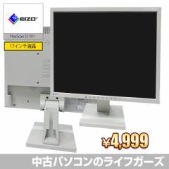 送料無料 EIZO FlexScan S1701 中古液晶 17インチ 30日保証 アナログ接続 デジタル接続 解像度 1280×1024 パソコン周辺機器
