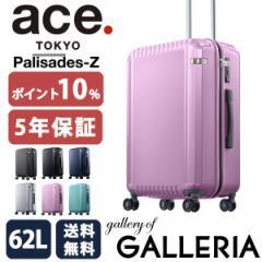 【即納】【送料無料】エース スーツケース ace.TOKYO パリセイドZ Palisades-Z キャリーケース ファスナー 62L 05584