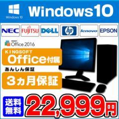 Windows10 シークレットデスクトップパソコン19型液晶セット【デュアルコア 2GB 160GB DVDROM 以上 Windows10Home32bit】 Office 中古