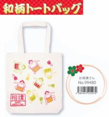 和柄トートバッグ『お相撲さん』(99480)