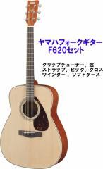 YAMAHA/F620 アコースティックギター初心者セット【ヤマハ】