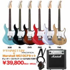 (S)YAMAHA/エレキギターセット PACIFICA PAC112V+マーシャルMG10CF【ヤマハ】【送料無料】