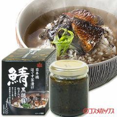 【●お取り寄せ】国分 桐印 日本橋 ほぐす茶漬け 鯖 95g