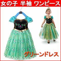 ★特別価格★女の子 ドレス ワンピース グリーンドレス トップス ボトム 半袖シャツ 洋服 パジャマ Tシャツ ワンピ レー