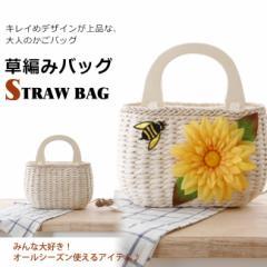 かごバッグ バスケット レディース ストローバッグ 蜜蜂柄アップリケ 花飾り ジップアップ 手提げ ハンドバッグ カバン