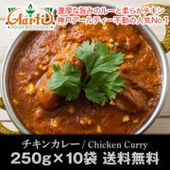 【送料無料】チキンカレー (250g×10個)神戸発のアールティー人気カレー!大きめチキンの濃厚な旨みが病みつき!