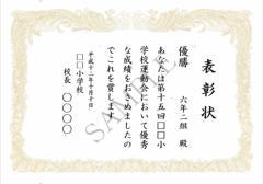 【文面印刷】表彰状・賞状・免状・認定証(標準・横長・A4)文面自由・印刷してお渡し・書体選択可・オプションで受賞者名シールシート