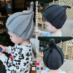即納送料無料/とんがりニット帽 キッズ帽子 ねじり帽子 ニット帽 帽子 キャップ どんぐり帽子 かわいい  女の子 男の子/子供 秋/冬