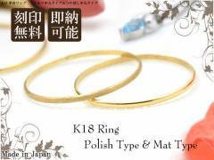 【日本製 K18 極細 華奢リング】レーザー刻印無料*つや有り/つや消し ファランジリングやピンキーリングとしてもおすすめ!