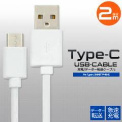メール便対応!USB Type-Cケーブル 2m データー通信、急速充電対応!USB タイプC ケーブル 200cm スマートフォンの充電やデータ通信に