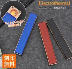 【レーザー刻印】3色展開* 電熱式ライター USB充電式 *プレゼントに最適!オリジナル名入れグッズ!