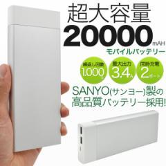 送料無料【20000mAhモバイルバッテリー】SANYO(サンヨー)製のバッテリー採用!大容量!アンドロイド 携帯電話、iPhone、スマホ 充電器