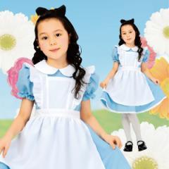 ハロウィン コスプレ 衣装 キッズ 子供 ディズニー 不思議の国のアリス風 仮装 コスチューム AQUAドレス 140 メイド服
