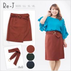 [LL.3L.4L]リングリボンラップタイトスカート 大きいサイズ レディース Re-J(リジェイ)