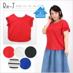 [LL.3L.4L]袖フリル後ろタックTシャツ 大きいサイズ レディース Re-J(リジェイ)