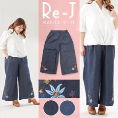 【ネット限定SALE】【ネット限定販売品】[LL.3L.4L]レーヨンデニム刺繍ワイドパンツ:大きいサイズRe-J(リジェイ)【Jinnee/ジニー】