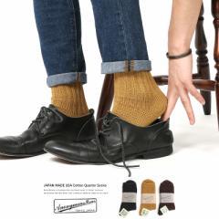 靴下 メンズ くつした ソックス クォーター丈 USAコットン 無地 国産 日本製 ANONYMOUSISM アノニマスイズム 15150000 7537