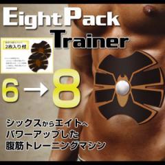 送料無料◆Eight Pack Trainer エイトパックトレーナー本体+替えパット(2枚)セット エクササイズ 【トレーニング】 【ダイエット】 EP910