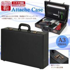 送料無料◆非常時の持ち出し用として! アタッシュケース A3 ハードタイプ ブラック 【ファッション】 24-0343-10