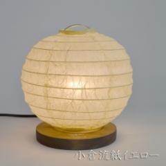 送料無料◆日本製 和紙照明 テーブルランプ B-10 美濃和紙 小倉流紙イエロー (和柄/間接照明) 【インテリア】