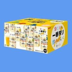 今だけ送料無料!! キリン ビール キリン 9工場の一番搾り飲みくらべセット (350ml×12本入り)  贈り物にどうぞ!
